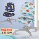 兒童學習椅專用椅套罩單雙背通用加厚卡通學...