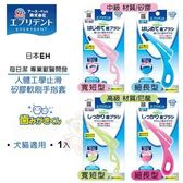 *WANG*日本EH《每日潔矽膠軟刷手指套》多種款式 一入/包 犬貓牙刷