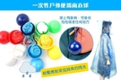 【NF413】雨衣球 塑膠雨衣球 一次性雨披球 環保球形雨披 無袖雨衣 一次性戶外便攜雨衣球