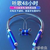 頸掛式耳機 超長待機藍牙雙耳機頸戴式防水耳麥運動跑步遊戲K歌任何手機通用【快速出貨】