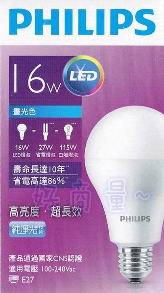 好商量~ PHILIPS 飛利浦 16W 高亮度 LED 燈泡