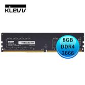 KLEVV 科賦 DDR4 2666 8GB RAM 記憶體