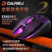 達爾優牧馬人3代升級版六色背光EM915電競游戲滑鼠 自定義 宏滑鼠【萊爾富免運】