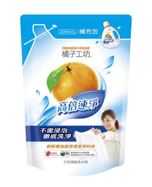 【橘子工坊】橘子工坊高倍速淨天然濃縮洗衣精補充包2000ml*6包/箱