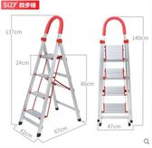 扶梯 奧譽鋁合金家用梯子加厚四五步梯折疊扶梯樓梯不銹鋼室內人字梯凳 酷動3Cigo