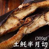 【海鮮主義】土魠半月切 300g±10/包 (一包約5-6片)