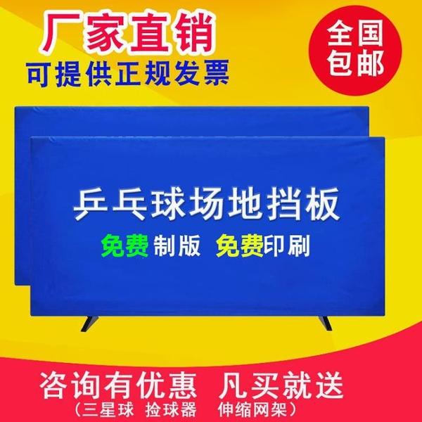 乒乓球擋板場地圍欄訓練圍擋定制護欄折疊室內比賽廣告網室外檔板 wk07101