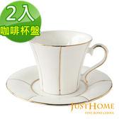 Just Home費加洛高級骨瓷2入咖啡杯盤組(附禮盒)