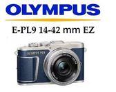 名揚數位  (分12.24期利率) OLYMPUS E-PL9 14-42mm EZ 藍色限量款  元佑公司貨 EPL9   送底座