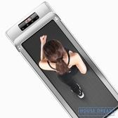 跑步機 平板跑步機家用款簡易小型靜音健身折疊式室內走路走步機 HD