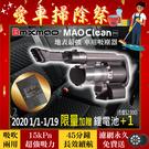 《年前加碼送鋰電池》【BMXMAO】 吸吹兩用無線吸塵器 MAO Clean M1 汽車配件吸塵 吹水機