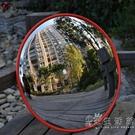 交通廣角凸面反光鏡80cm道路廣角鏡轉角彎鏡凸球面鏡凹凸鏡防盜鏡 WD小時光生活館