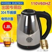 新款110V水壺1.8L升電熱開水壺不銹鋼燒開水器便攜式出國旅游電器 創意新品