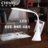 【CHIMEI奇美】時尚LED護眼檯燈-白色 (LT-10B21D-2)