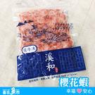 【台北魚市】櫻花蝦 200g±5%...