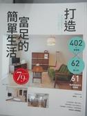 【書寶二手書T1/設計_DLR】打造富足的簡單生活:402張實景圖 x 62位達人的61項私房收納技巧全圖解_