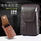 中年皮質手機腰包男士穿皮帶7寸掛腰包多功能6.5寸豎款牛皮手機包 店慶降價