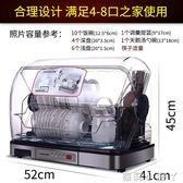 消毒櫃立式 家用迷你不銹鋼消毒碗櫃 小型烘碗機碗筷保潔櫃 220v NMS蘿莉小腳ㄚ