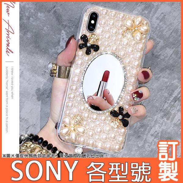 SONY 10II Xperia5 II 1ii 10+ XZ3 XZ2 XA2 Ultra L3 珍珠花珍珠鏡 手機殼 水鑽殼 訂製