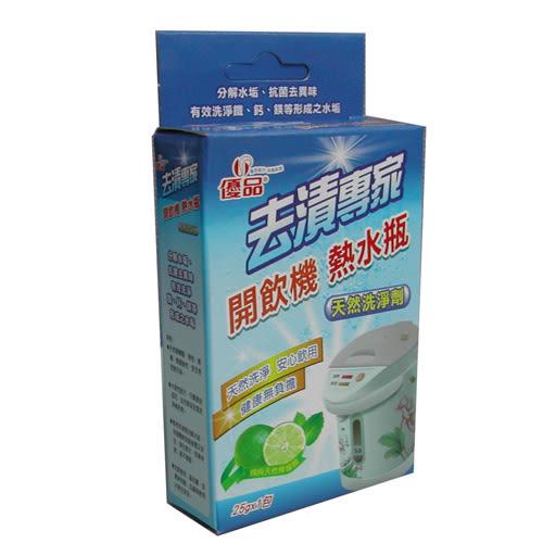 優品去漬專家開飲機熱水瓶洗淨劑25g*3包【愛買】