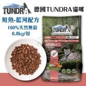 *KING*德國TUNDRA渴達6.8kg《貓咪-鮭魚藍河配方》100%天然無穀