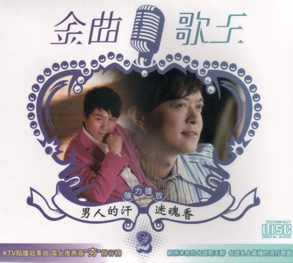 金曲歌王2 雙CD (音樂影片購)