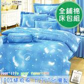 鋪棉床包 100%精梳棉 全鋪棉床包兩用被四件組 雙人特大6x7尺 king size Best寢飾 6902