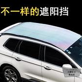 汽車遮陽擋全景天窗防曬簾隔熱板車頂外置磁吸遮陽布【小檸檬3C】