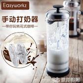 奶泡機 Easyworkz玻璃打奶器 家用花式咖啡拉花牛奶打泡杯手動奶泡器奶缸 JD 伊蘿鞋包精品店