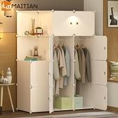 衣柜簡易布衣柜現代簡約出租房用組裝收納掛柜子仿實木衣櫥儲物柜 店慶降價