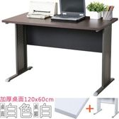 Homelike 路易120cm辦公桌(加厚桌面)桌面-白 / 桌腳-亮白