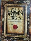 【書寶二手書T9/歷史_IKM】歷史上最棒的壞女人_高燕