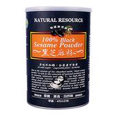 綠源寶~黑芝麻粉450公克/罐