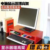 電腦顯示器增高架鍵盤收納架筆記本電腦增高底座置物架螢幕架 DJ3119『易購3c館』