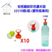 松格繽紛花朵彩色灑水頭(小)10個/組-(寶特瓶專用)