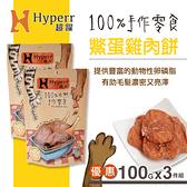 【SofyDOG】Hyperr超躍 手作鱉蛋雞肉餅 三件組