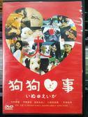 挖寶二手片-P04-368-正版DVD-日片【狗狗心事】-經典片 中村獅童 小西真奈美 天海祐希