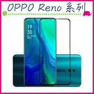 OPPO Reno 10倍變焦版 滿版9H鋼化玻璃膜 曲面螢幕保護貼 全屏鋼化膜 全覆蓋保護貼 防爆 玻璃貼