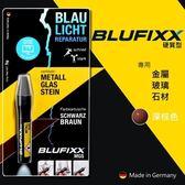 德國BLUFIXX藍光固化膠 補充膠 硬質型深棕色 德國製