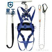 高空作業安全帶戶外施工安全繩圍桿作業電工雙保險腰帶 小確幸生活館YQS