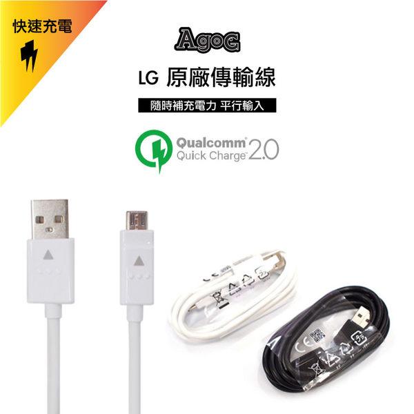 LG原廠傳輸充電線 各廠牌皆適用 ASUS ZenFone2 PadFone Fonepad ZenWatch Zen Power ZenPad8.0