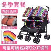 手推車 保暖冬季雙胞胎嬰兒推車輕便折疊可坐可躺傘車夏雙人寶寶手推童車