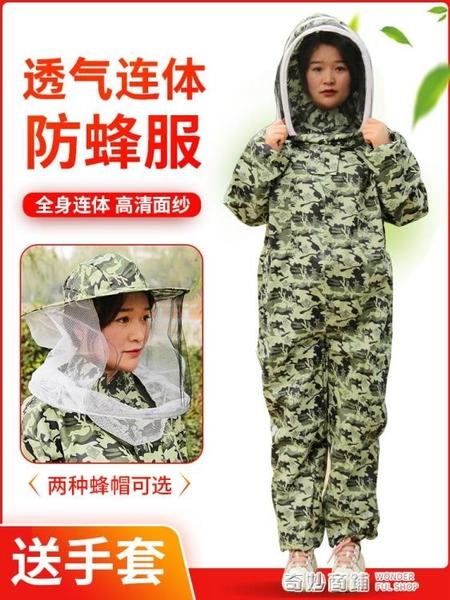 防蜂服連體全套全身防護透氣型加厚防蜂帽手套養蜂專用蜜蜂防蜂衣 奇妙商鋪