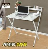 書桌 免安裝可折疊臺式電腦桌筆記本桌子書桌床邊桌寫字桌學習桌