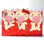 紅包 過年 豬年 動物 造型紅包袋 壓歲錢 開工 喜氣 小豬造型紅包袋(6入) ◄ 生活家精品 ►【P629】