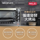 米徠45公升循環/發酵烤箱MCOF-01...