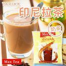 Max Tea 印尼拉茶 奶茶 (25g...