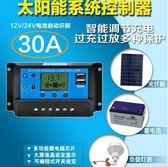 太陽能充電器  太陽能控制器30A12/24V自適應家用戶外太陽能控制器雙USB手機充電