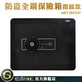 GUYSTOOL 飯店型保險櫃 防盜箱 飯店保險箱 MET-SB334F 電子保險箱 電子鎖 收納櫃 保管箱 指紋爆險箱