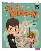 (二手書)魔術專賣店(2):驚人的旋轉手臂